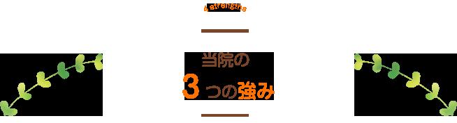当院の3つの強み